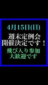 4月15日 週末定例会開催決定